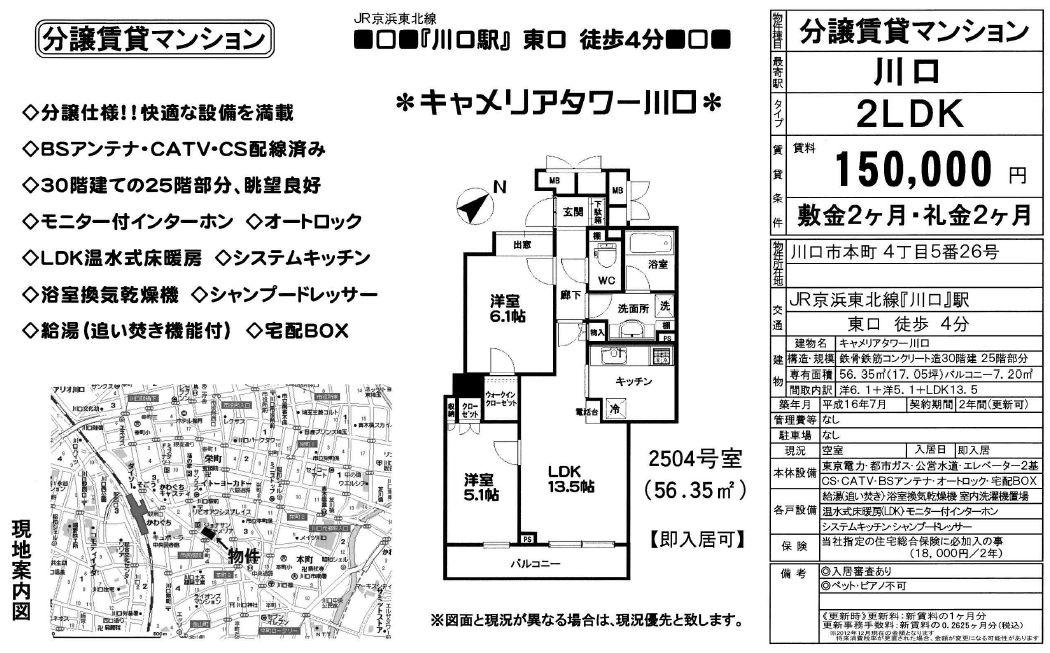 埼玉県のペット可賃貸のエリア路線検索【賃貸EX】 …