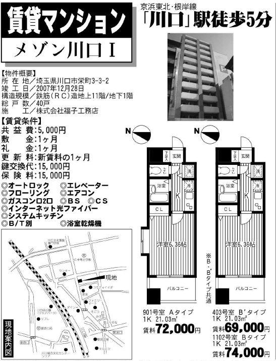 川口市でペット可(相談)の賃貸を探す - 埼玉【ス …